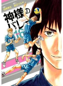 神様のバレー Vol.16 (芳文社コミックス)(芳文社コミックス)