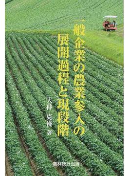 一般企業の農業参入の展開過程と現段階