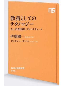 教養としてのテクノロジー AI、仮想通貨、ブロックチェーン(生活人新書)