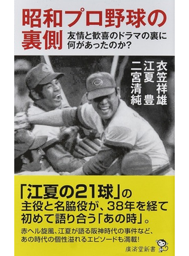 昭和プロ野球の裏側 友情と歓喜のドラマの裏に何があったのか?(廣済堂新書)