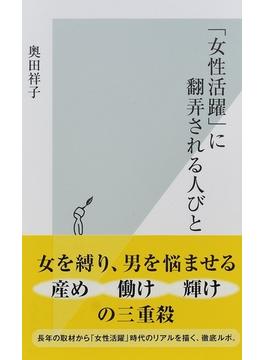 「女性活躍」に翻弄される人びと(光文社新書)