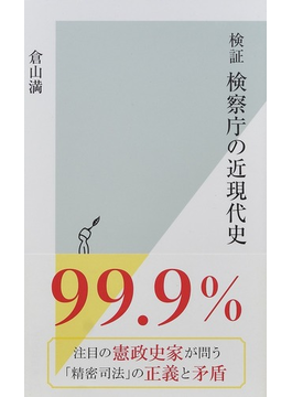 検証検察庁の近現代史(光文社新書)
