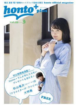 [無料]honto+(ホントプラス)vol.55 2018年3月号