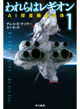 われらはレギオン 1 AI探査機集合体(ハヤカワ文庫 SF)