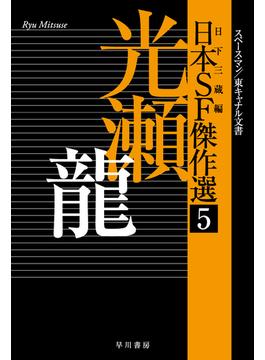 日本SF傑作選 5 光瀬龍(ハヤカワ文庫 JA)