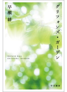グリフォンズ・ガーデン(ハヤカワ文庫 JA)