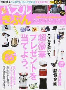 懸賞パズルきぶん vol.4