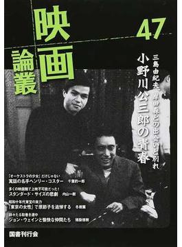 映画論叢 47 小野川公三郎/ヘンリー・コスター/伏水修/ジョン・ウェイン