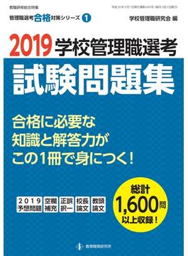 学校管理職選考試験問題集 2019