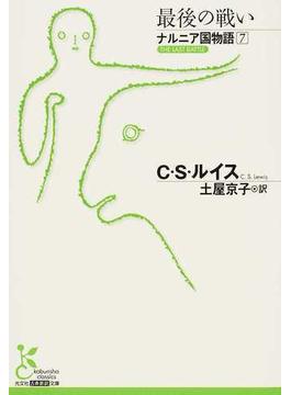 ナルニア国物語 7 最後の戦い(光文社古典新訳文庫)