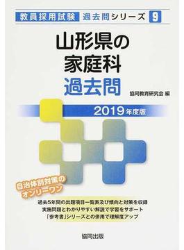 山形県の家庭科過去問 2019年度版