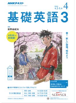 NHK ラジオ基礎英語 3 2018年 04月号 [雑誌]