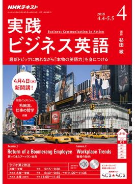 NHK ラジオ実践ビジネス英語 2018年 04月号 [雑誌]
