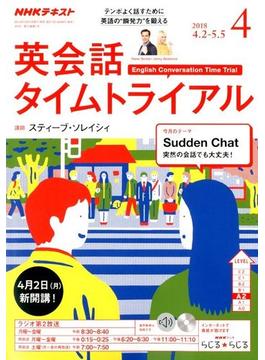 NHK ラジオ英会話タイムトライアル 2018年 04月号 [雑誌]