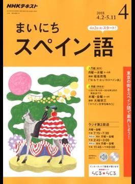 NHK ラジオまいにちスペイン語 2018年 04月号 [雑誌]