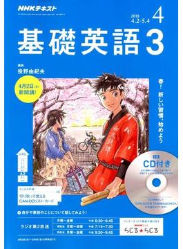NHK ラジオ基礎英語 3 CD付 2018年 04月号 [雑誌]