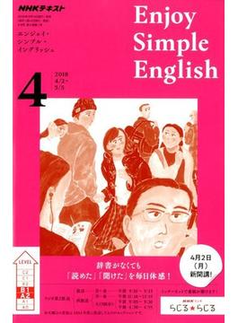 ラジオ エンジョイ・シンプル・イングリッシュ 2018年 04月号 [雑誌]