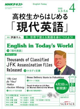 ラジオ高校生からはじめる「現代英語」 2018年 04月号 [雑誌]