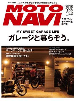 MOTO NAVI No.93 2018 April
