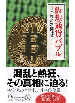 仮想通貨バブル(日経プレミアシリーズ)
