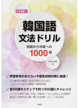 韓国語文法ドリル 初級から中級への1000題 改訂版