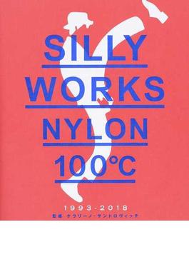 ナイロン100℃シリーワークス 1993−2018