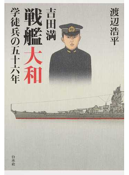 吉田満 戦艦大和学徒兵の五十六年