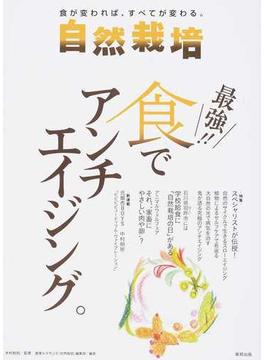 自然栽培 食が変われば、すべてが変わる。 Vol.14 最強!!食でアンチエイジング。
