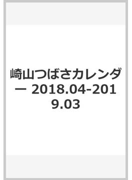 崎山つばさカレンダー 2018.04~2019.03