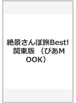 絶景さんぽ旅Best! 関東版(ぴあMOOK)