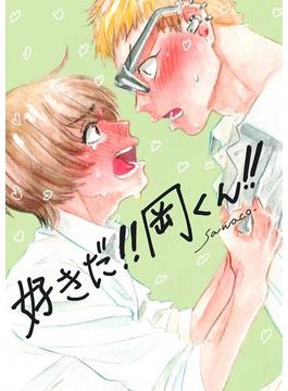 【全1-3セット】好きだ!!岡くん!!