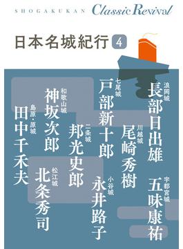 日本名城紀行 4
