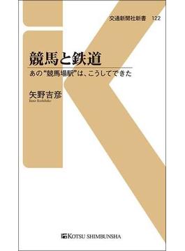 """競馬と鉄道 あの""""競馬場駅""""は、こうしてできた(交通新聞社新書)"""