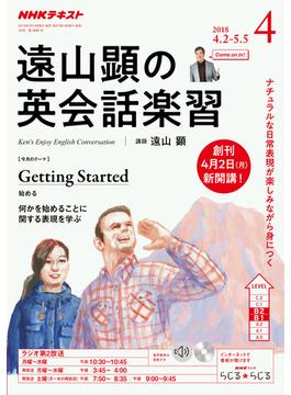R遠山顕の英会話楽習 2018年 04月号 [雑誌]