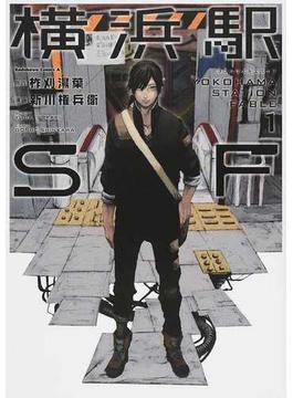 横浜駅SF(角川コミックス・エース) 2巻セット(角川コミックス・エース)