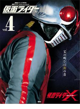 仮面ライダー 昭和 vol.4 仮面ライダーX(平成ライダーシリーズMOOK)