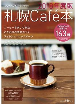poroco 2018年3月号臨時増刊