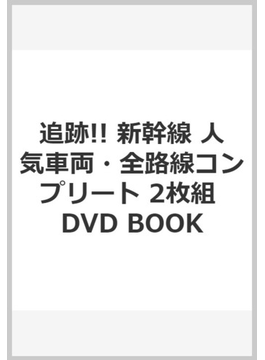 追跡!! 新幹線 人気車両・全路線コンプリート 2枚組 DVD BOOK