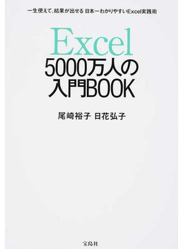 Excel 5000万人の入門BOOK 一生使えて、結果が出せる日本一わかりやすいExcel実践術