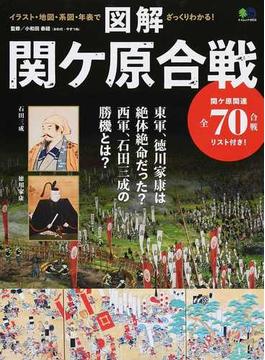 図解関ケ原合戦 イラスト・地図・系図・年表で、ざっくりわかる!(エイムック)