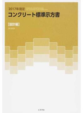 コンクリート標準示方書 2017年制定設計編