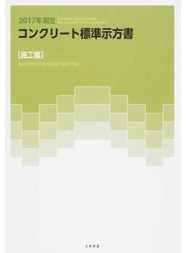 コンクリート標準示方書 2017年制定施工編