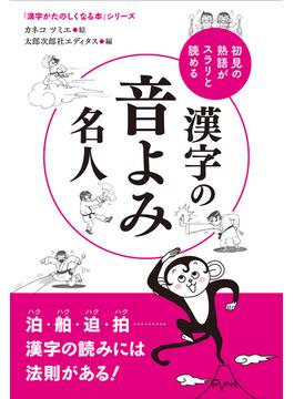 漢字の音よみ名人 初見の熟語がスラリと読める