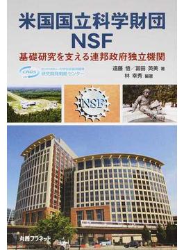 米国国立科学財団NSF 基礎研究を支える連邦政府独立機関