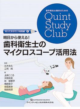 明日から使える!歯科衛生士のマイクロスコープ活用法