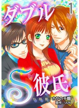 【1-5セット】ダブルS彼氏【分冊版】(ラブドキッ。Bookmark!)