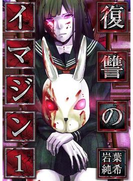 【全1-4セット】【フルカラー】復讐のイマジン(COMIC維新)