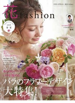 フラワーデザイナー花ファッション vol.12(2018Spring Summer) バラのフラワーデザイン大特集!