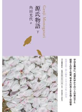 日本文学全集 06 源氏物語 下