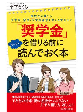 「奨学金」を借りる前にゼッタイ読んでおく本 高校生の親から大学生、留学・大学院進学を考える学生まで(青春新書PLAY BOOKS)